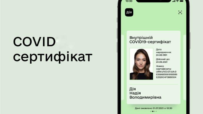 Украинские COVID-сертификаты будут действительны для поездок в ЕС с 20  августа   Украинская правда