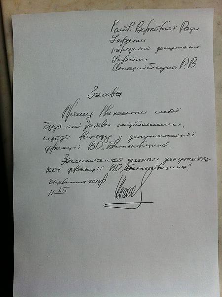 Заявление Романа Стаднийчука. Фото УП
