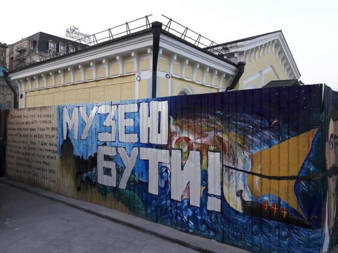 Борьба за Музей на Почтовой площади