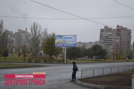 Днепропетровск встречает Януковича желтыми светофорами и билбордами