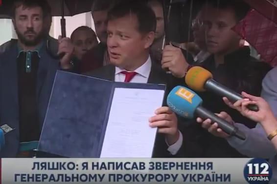 Олег Ляшко продемонстрировал обращение к генпрокурору, в котором требует открыть производство против гражданина Луценко.