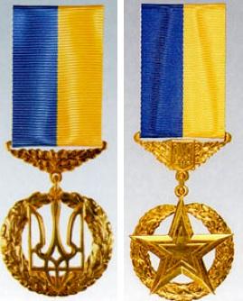 Орден Держави та Орден Золота зірка