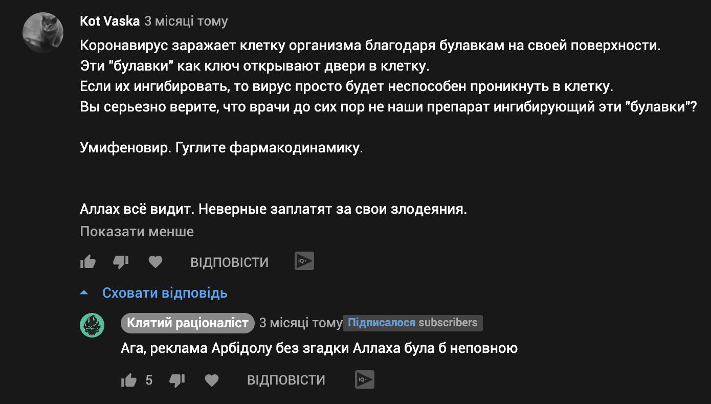 Як українці стали адептами теорії змови: 49% відмовляться від вакцинації проти COVID-19, фото-5