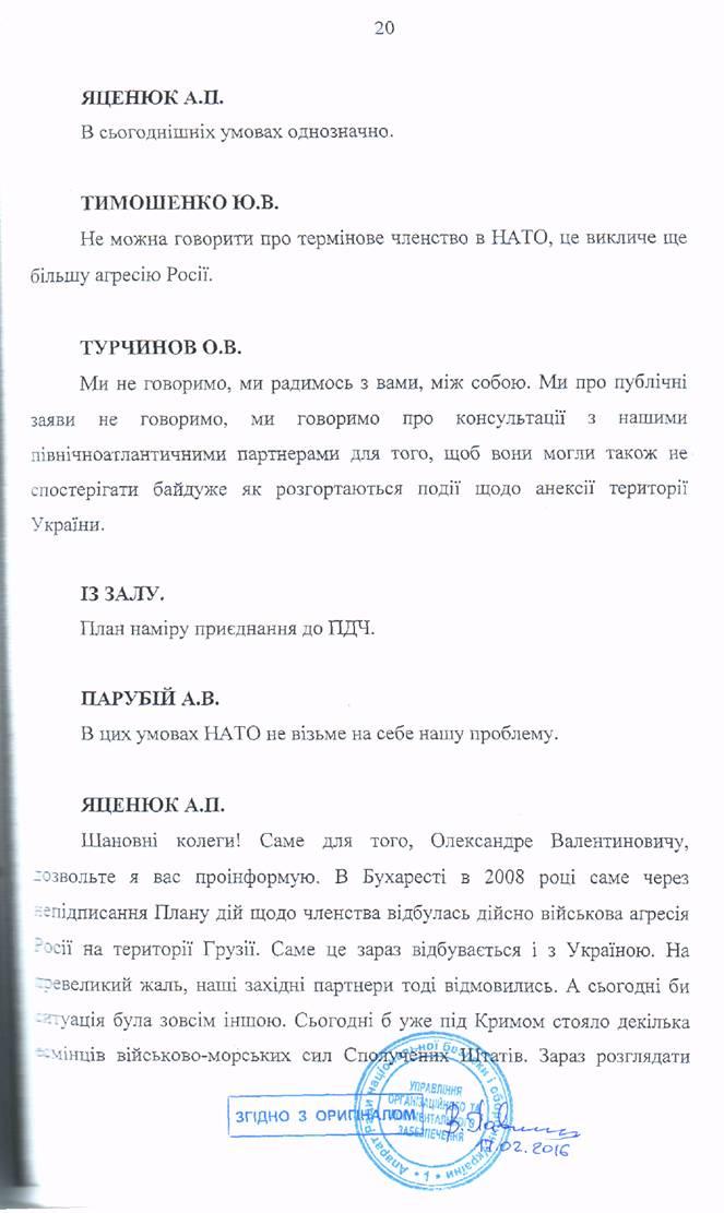 484040c-20 Стенограмма заседания РНБО во время захвата Крыма