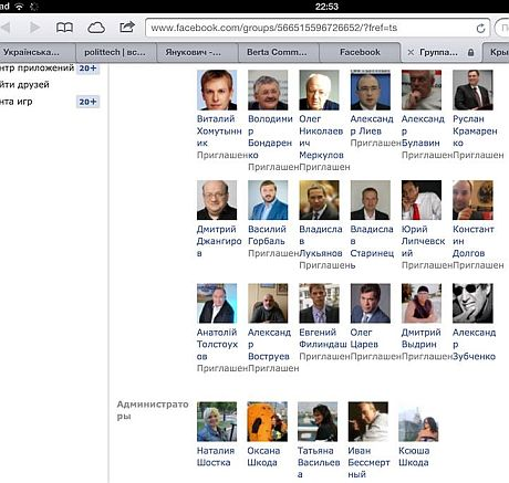 У мережі Facebook створена закрита група на захист Тітушко