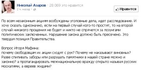 Азаров отвечает на вопросы друзей