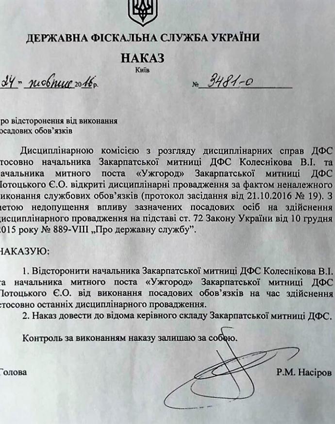 Документ, который обнародовало Закарпатье онлайн