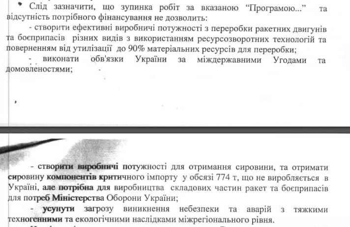 Фото з листа Павлоградського хімзаводу на Олексія Данілова від 25 листопада 2019 року