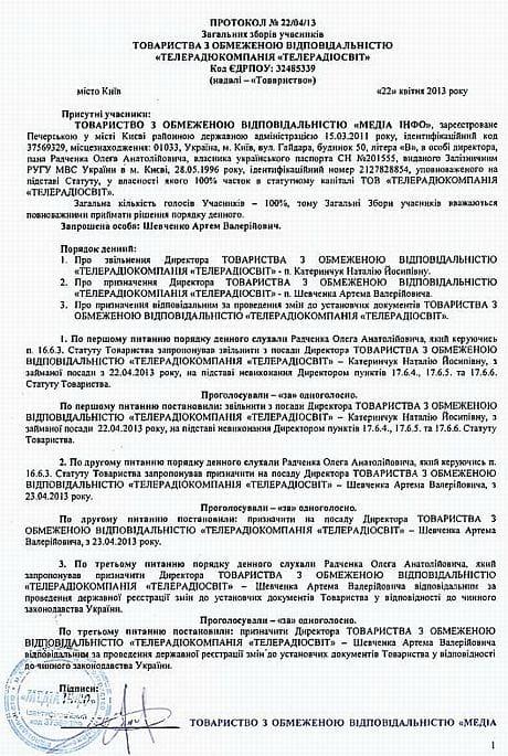 Протокол ТОВ Телерадіосвіт про зміну керівництва ТВі