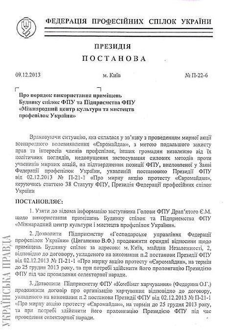 Постанова Федерації профспілок щодо Євромайдану