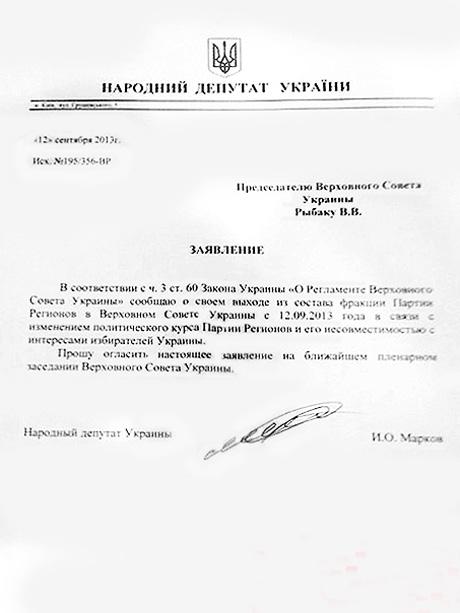 Екс-регіонал заявив, що курс Партії регіонів несумісний з інтересами виборців України