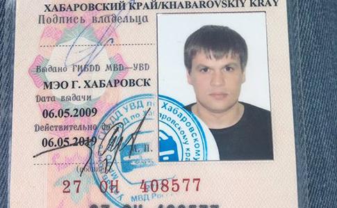 Вглобальной паутине распространили фото водительского удостоверения «отравителя» Скрипалей Чепиги