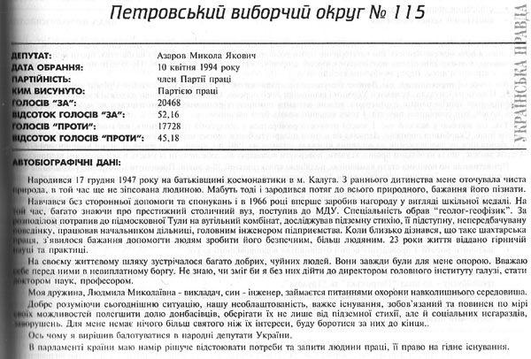 Програма Азарова Миколи Яковича