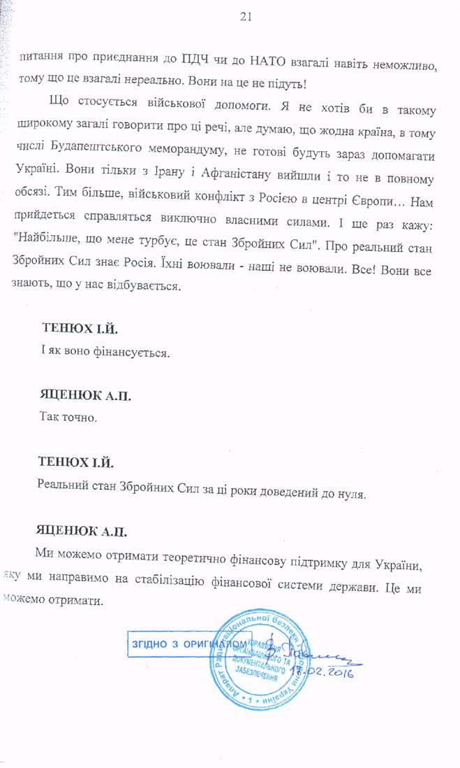 503ec4f-21 Стенограмма заседания РНБО во время захвата Крыма