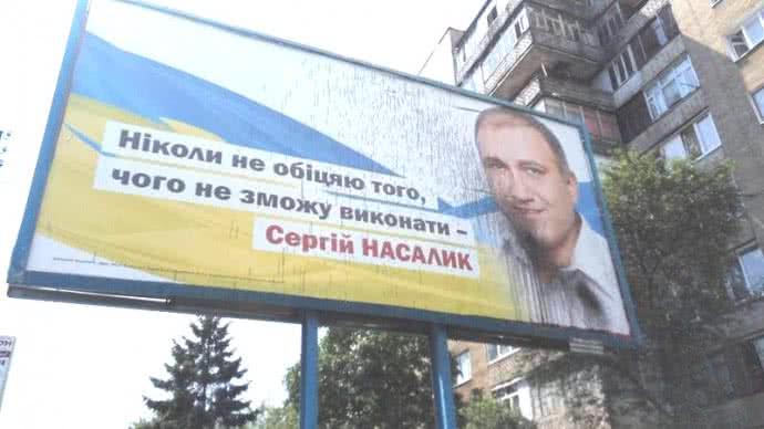 Хтось Сергія Насалкиа любить, а хтось – не дуже