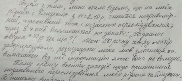 З листа О.М. прокурору області від 14 лютого