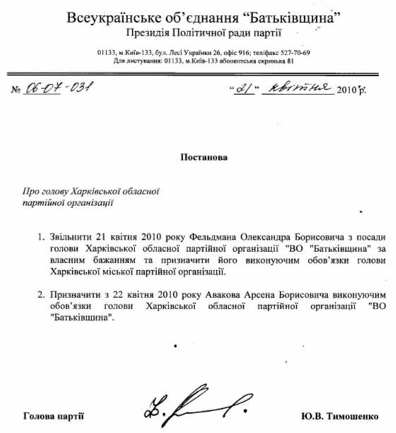 """""""Это ложь. Думаю, документ недействительный"""", - нардеп Евтушок заявил, что Тимошенко не приглашала """"охранника"""" Медведчука в Раду - Цензор.НЕТ 8484"""