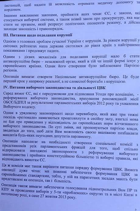 Документ містить вимоги щодо ЄС та Тимошенко