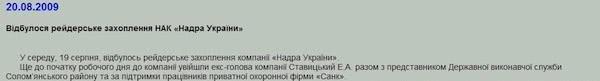 На офіційному сайті НАК Надра України Ставицького досі звинувачують у корупції та розкраданнях