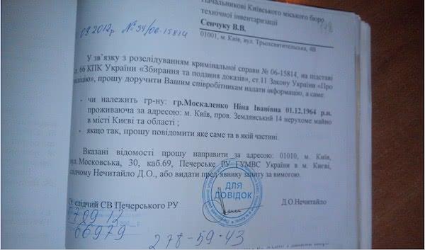 """Рейдеры """"регионала"""" Грицака продолжают попытки забрать домик у киевской учительницы - Цензор.НЕТ 5456"""