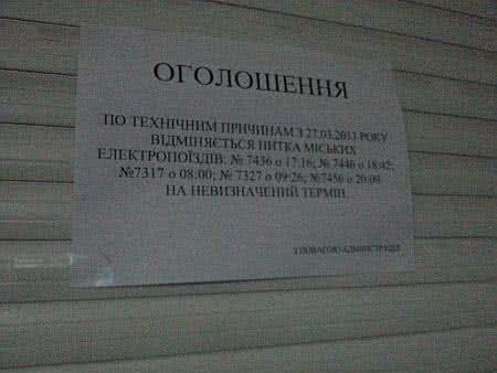 В Киеве в час пик отменили городские электрички