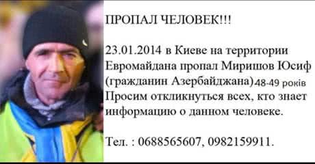 Скрін-шот з Facebook Євромайдан SOS