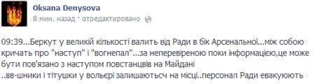 Скрін-шот Facebook Оксани Денисової