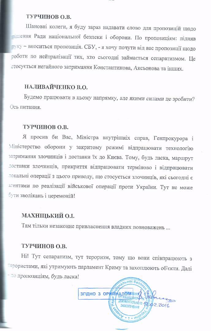 59966ca-22 Стенограмма заседания РНБО во время захвата Крыма