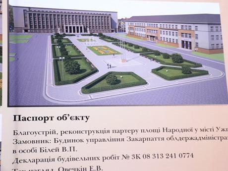 Фото з сайта zakarpattya.net.ua