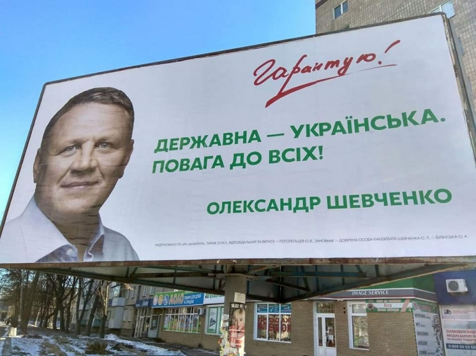 Візуальна реклама Олександра Шевченка