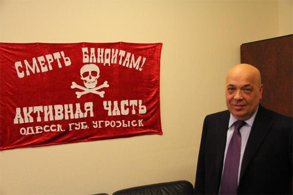 На стіні в кабінеті Москаля - подарунок від правоохоронців, стяг з написом Бандитам -смерть! . Фото Української правди
