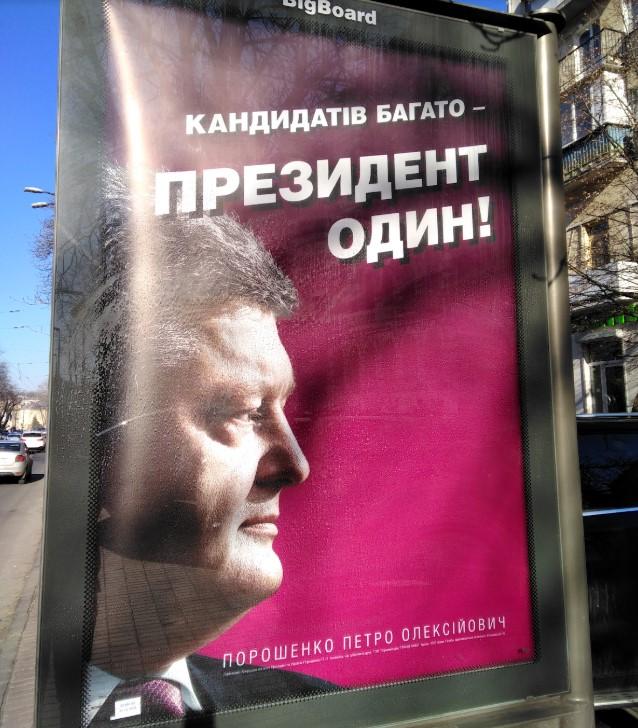 Рекламу розміщено на тих самих площинах, де раніше була агітація кандидата.