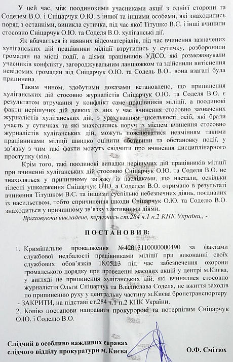 Последняя страница постановления прокуратуры