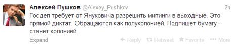 Скрин-шот Twittera Алексея Пушкова