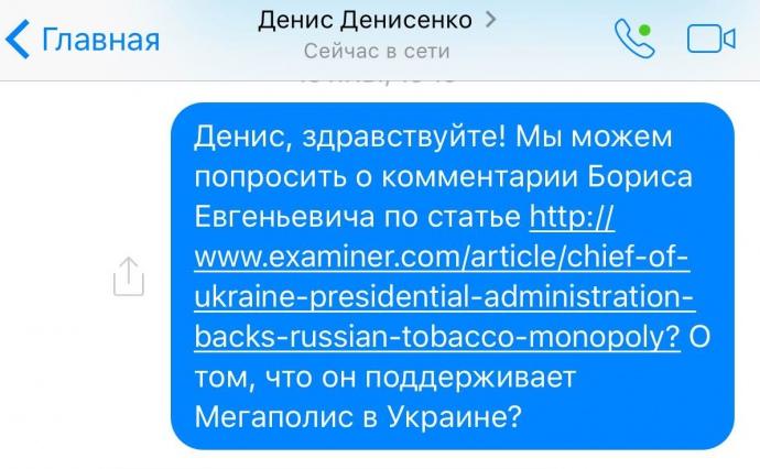 Прохання про коментар Ложкіна в одного з його радників Дениса Денисенка, який відповідає за взаємодію з медіа
