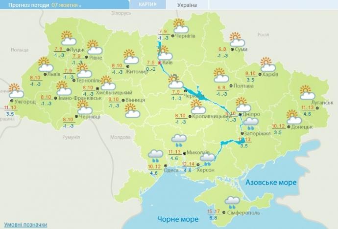 прогноз погоди на 7 жовтня