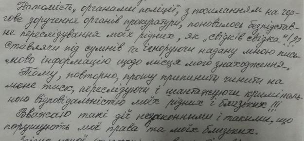 З листа О.М. прокурору області від 24 лютого