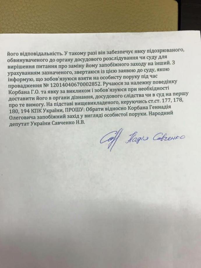 Савченко просить відпустити Корбана на поруки