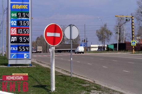 Недалеко от резиденции президента продают покращений бензин