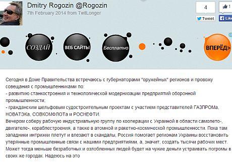 Скрін-шот Твіттера Рогозіна