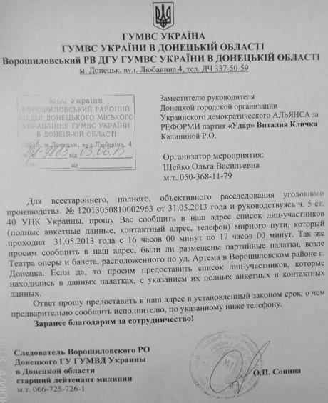 У Донецьку міліція вікрила справу щодо мітингу опозиції