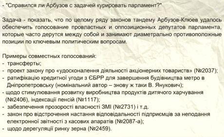 PR-ники пропонують писати схвальні блоги про Арбузова
