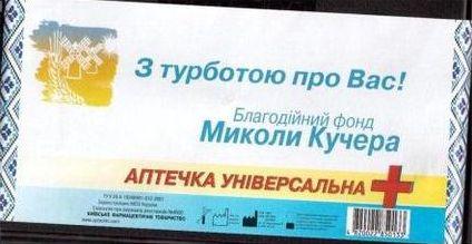 http//img.pravda.com.ua/images/doc/6/7/67dd5d8-aptechka-kucher.jpg