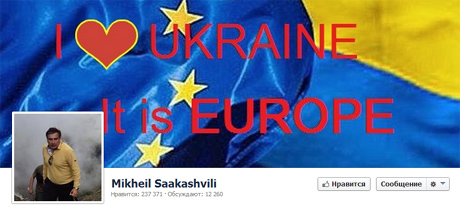Фото з Facebook Михайла Саакашвілі