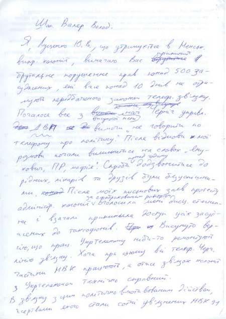 Юрий Луценко: В Менской колонии грубо нарушаются права заключенных