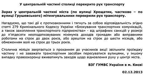 МВД предупреждает об ответственности за перекрытое движение