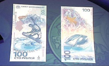 В России к Олимпиаде выпустили деньги со сноубордистами