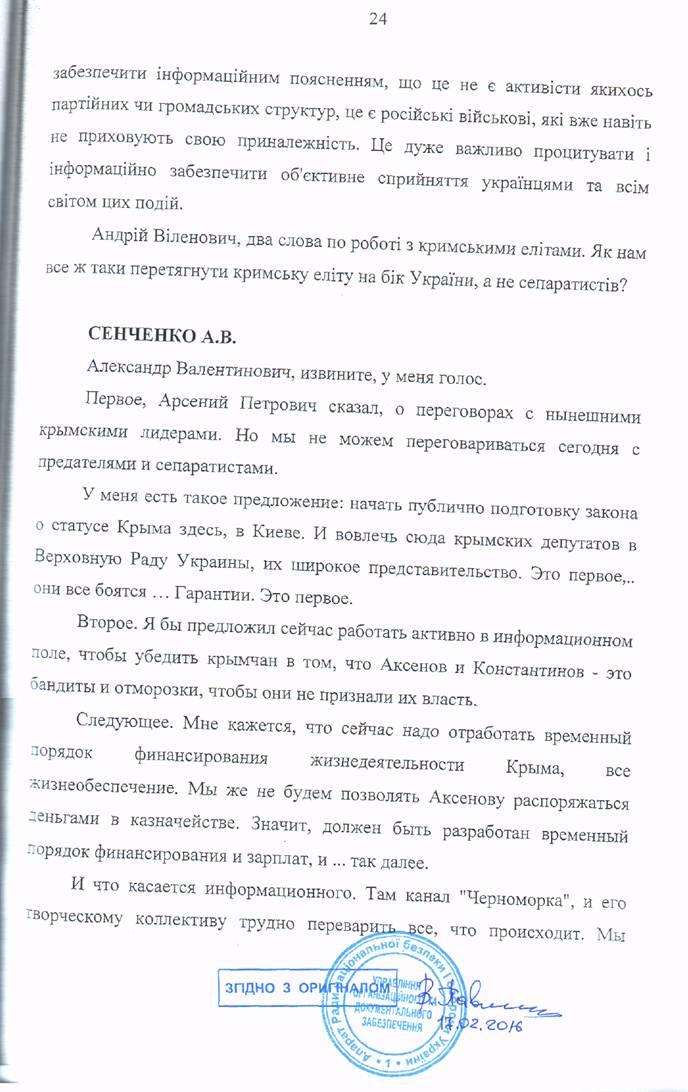 6b90448-24 Стенограмма заседания РНБО во время захвата Крыма