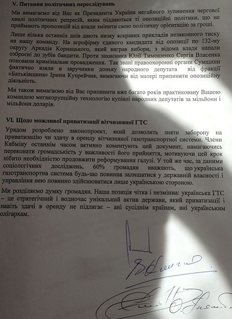 Під вимогами підписалися Кличко і Тягнибок