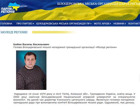 Скріншот із сайту bc-pr.org/youth/
